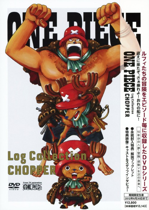 【中古】期限)ONE PIECE Log Collection 「CHOPPER」 【DVD】/田中真弓