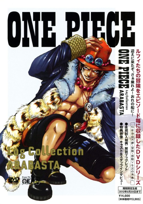 【中古】期限)ONE PIECE Log Collecti…「ARABASTA」 【DVD】/田中真弓