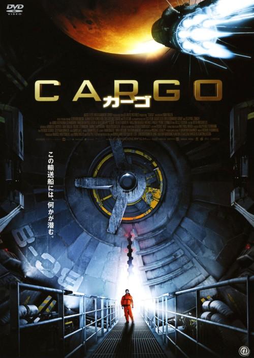 【中古】CARGO カーゴ 【DVD】/アンナ=カタリーナ・シュワブロ
