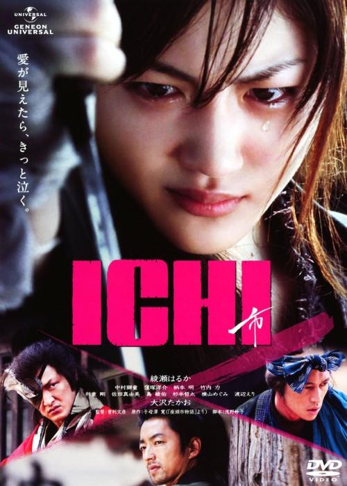 【中古】ICHI 【DVD】/綾瀬はるか