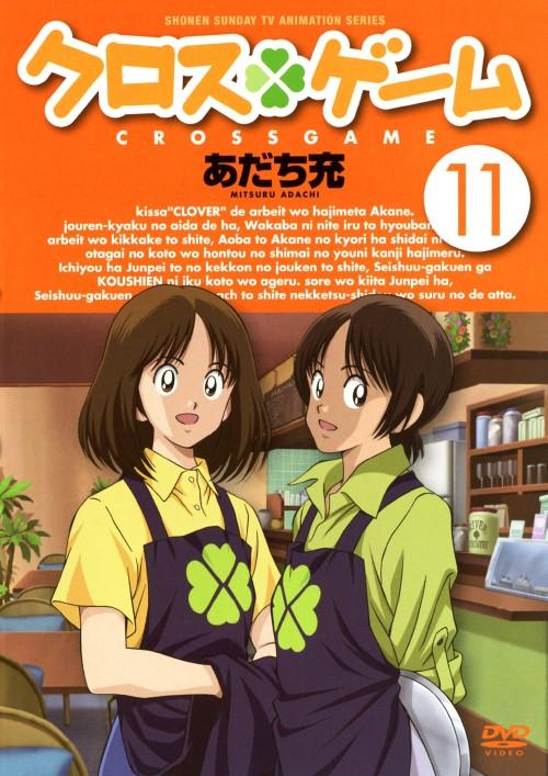 【中古】11.クロスゲーム 【DVD】/入野自由