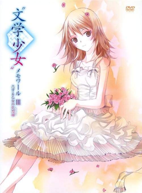 【中古】初限)3.文学少女 メモワール 恋する乙…(完) 【DVD】/花澤香菜