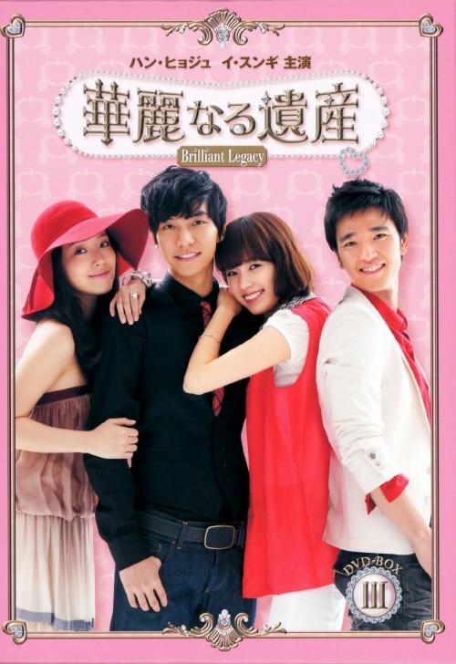 【中古】3.華麗なる遺産 BOX 完全版 (完) 【DVD】/ハン・ヒョジュ