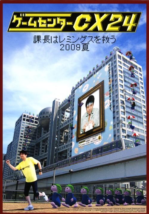【中古】ゲームセンターCX 24 課長はレミングスを救う 2009夏 【DVD】/有野晋哉