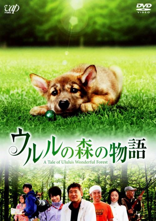 【中古】ウルルの森の物語 【DVD】/船越英一郎