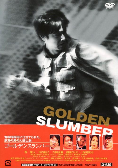 【中古】ゴールデンスランバー (2010) 【DVD】/堺雅人