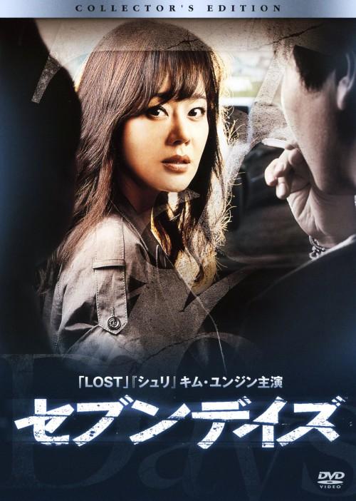 【中古】セブンデイズ コレクターズ・ED 【DVD】/キム・ユンジン