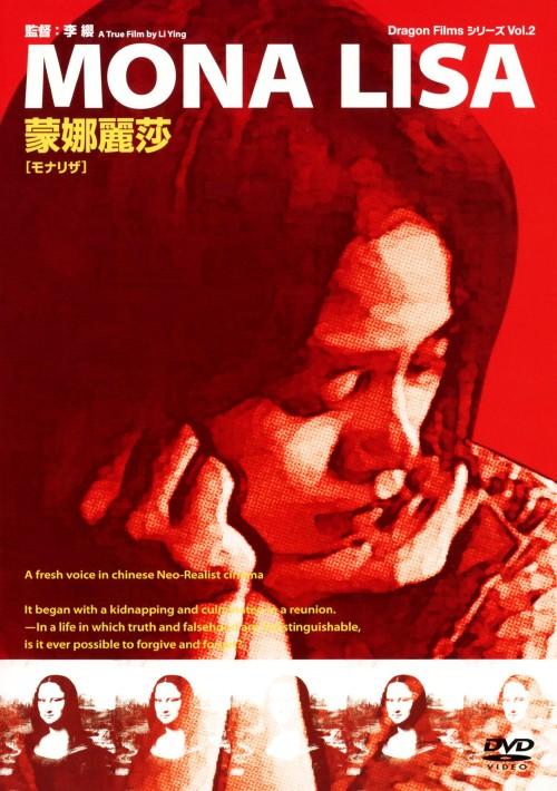 【中古】モナリザ (2007) 【DVD】
