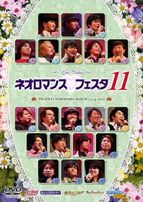 【中古】11.ライブビデオ ネオロマンス・フェスタ 【DVD】/堀内賢雄
