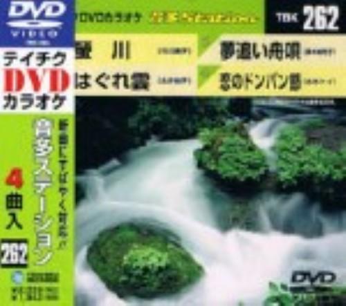 【中古】262.音多Station 【DVD】
