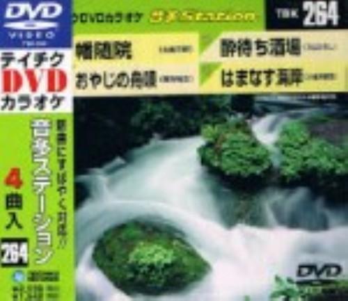【中古】264.音多Station 【DVD】