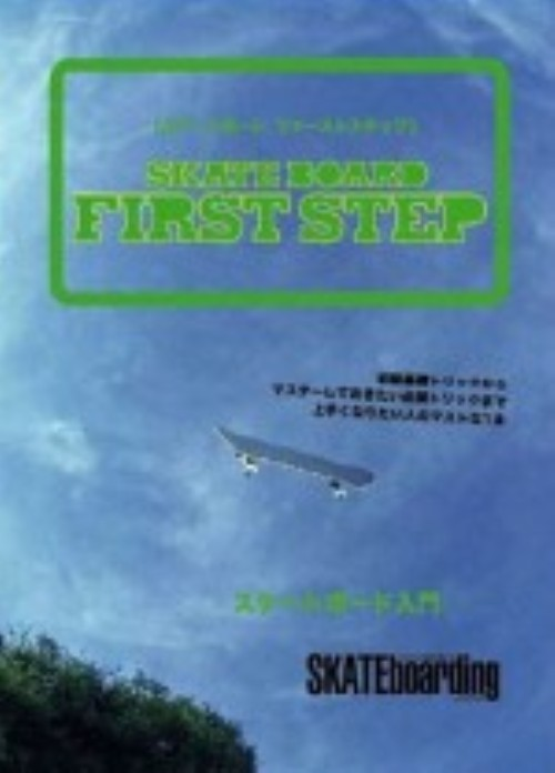 【中古】SKATE BOARD FIRST STEP 【DVD】/藤井竜太郎