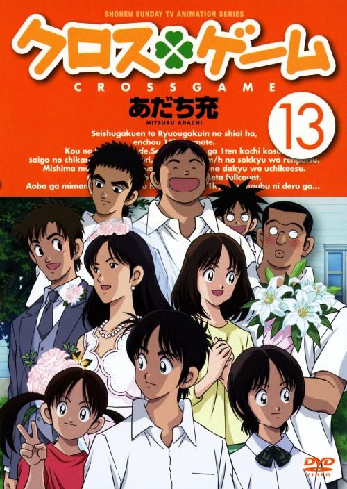 【中古】13.クロスゲーム (完) 【DVD】/入野自由