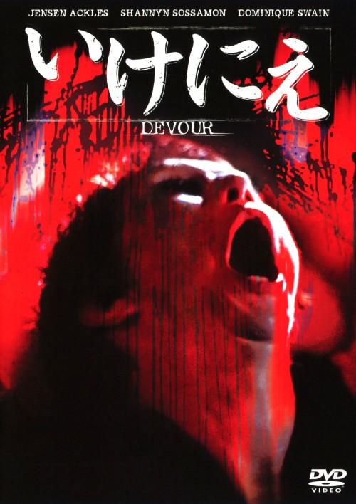 【中古】いけにえ 【DVD】/ジェンセン・アクレス