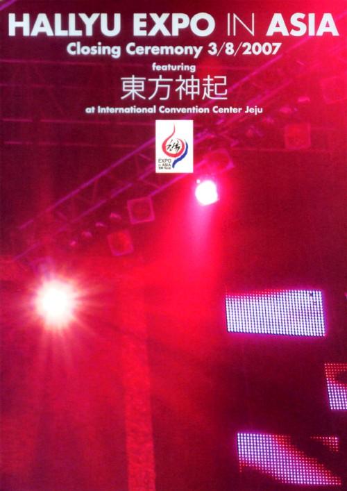 【中古】HALLYU EXPO in ASIA-Closing Ceremony… 【DVD】/東方神起