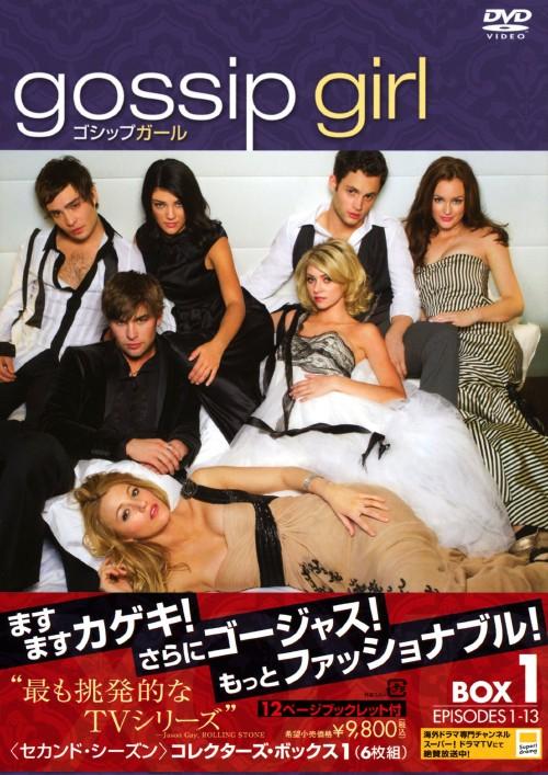 【中古】1.ゴシップガール 2nd コレクターズ・BOX 【DVD】/ブレイク・ライブリー