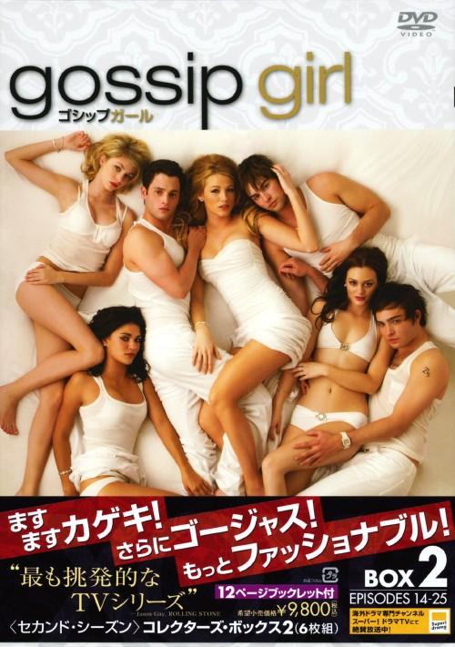 【中古】2.ゴシップガール 2nd コレクターズ・BOX (完) 【DVD】/ブレイク・ライブリー