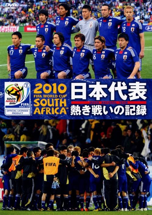 【中古】2010 FIFA ワールド…日本代表 熱き戦いの記録 【DVD】