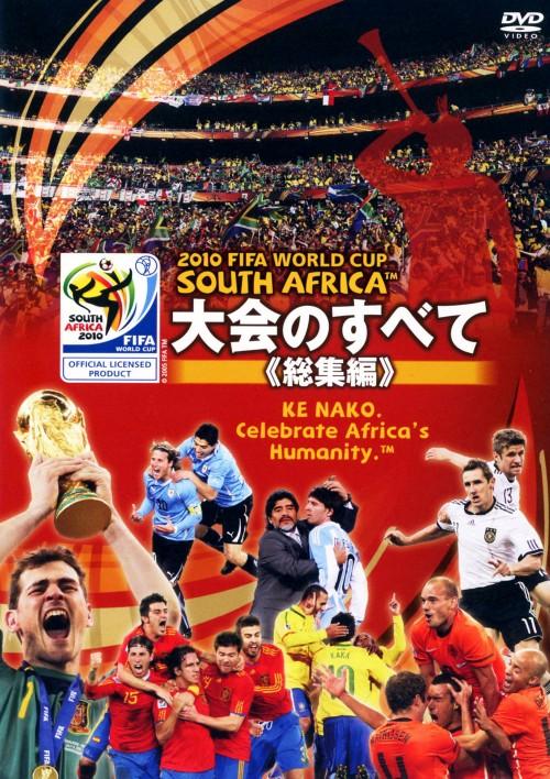 【中古】2010 FIFA ワールドカップ…大会のすべて 総集編 【DVD】