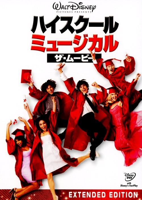 【中古】廉価】ハイスクール・ミュージカル ザ・ムービー 【DVD】/ザック・エフロン