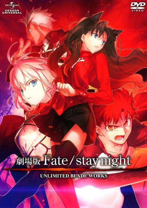 【中古】Fate/stay night UNLIMITED BLADE…劇場版 【DVD】/杉山紀彰