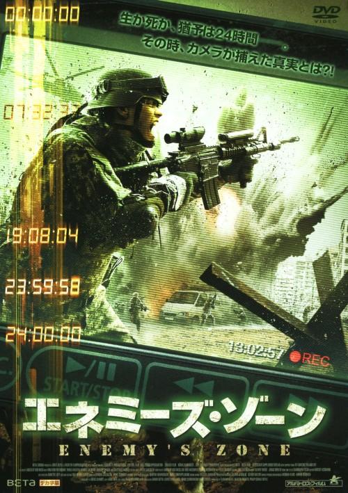 【中古】エネミーズ・ゾーン 【DVD】/マックス・フォン・ヒューフェン