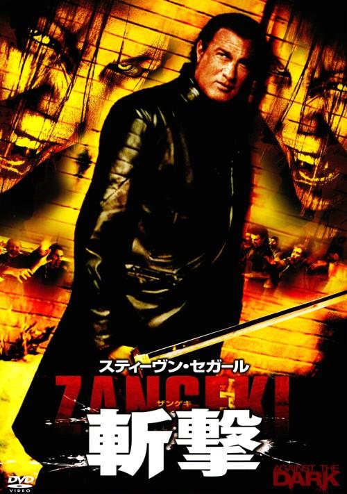 【中古】斬撃−ZANGEKI− 【DVD】/スティーヴン・セガール