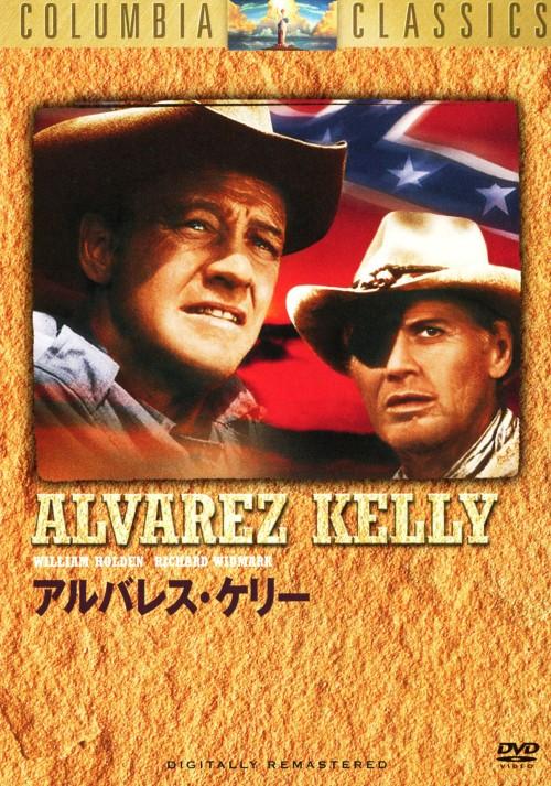 【中古】アルバレス・ケリー 【DVD】/ウィリアム・ホールデン