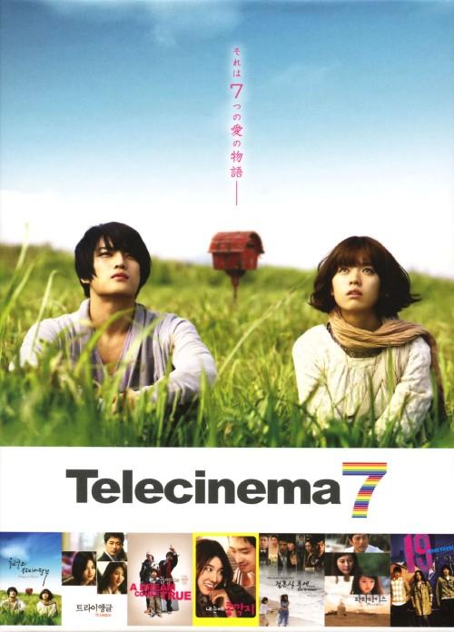 【中古】テレシネマ7 BOX 【DVD】/キム・ジェジュン