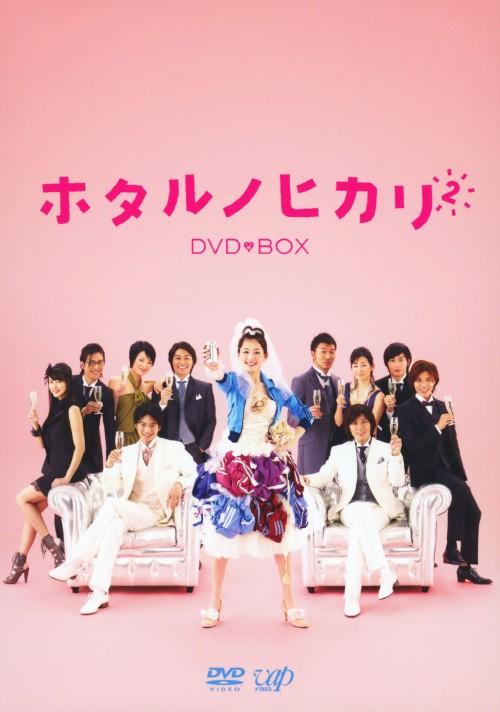 【中古】ホタルノヒカリ2 BOX 【DVD】/綾瀬はるか
