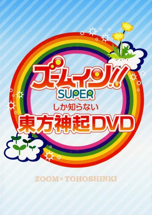 【中古】ズームしか知らない東方神起 【DVD】/東方神起