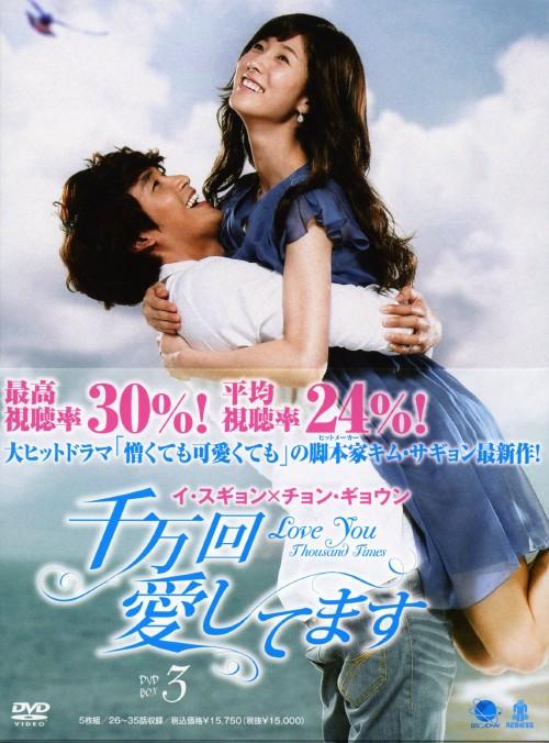 【中古】3.千万回愛してます BOX 【DVD】/イ・スギョン