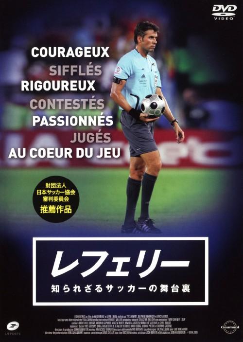 【中古】レフェリー 知られざるサッカーの舞台裏 【DVD】