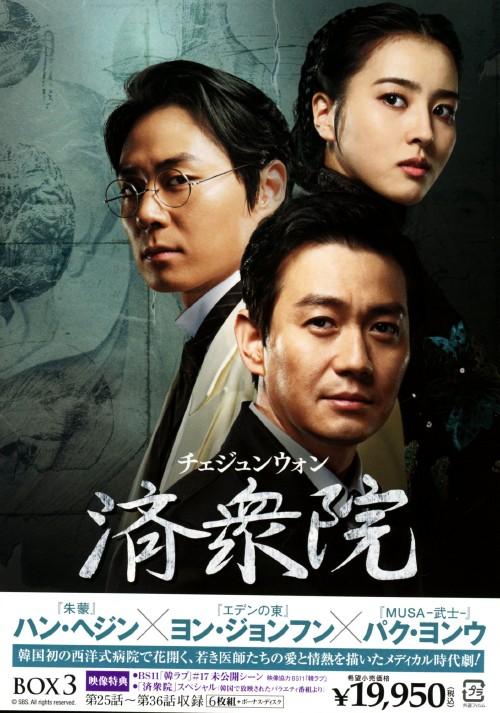 【中古】3.済衆院(チェジュンウォン) コレクターズ・BOX (完) 【DVD】/ハン・ヘジン