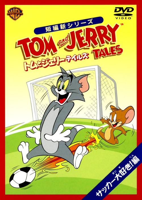 【中古】トムとジェリー テイルズ サッカー大好き!編 【DVD】/肝付兼太