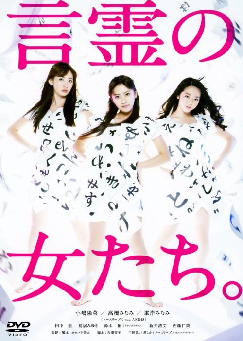【中古】言霊の女たち。 【DVD】/ノースリーブス
