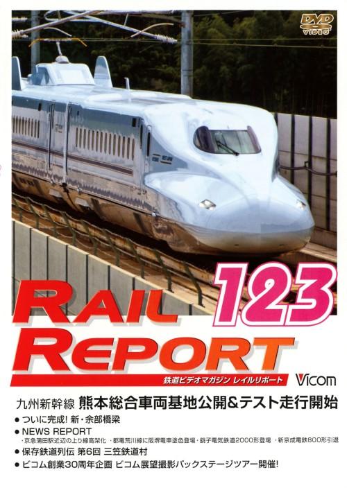 【中古】123.レイルリポート 【DVD】