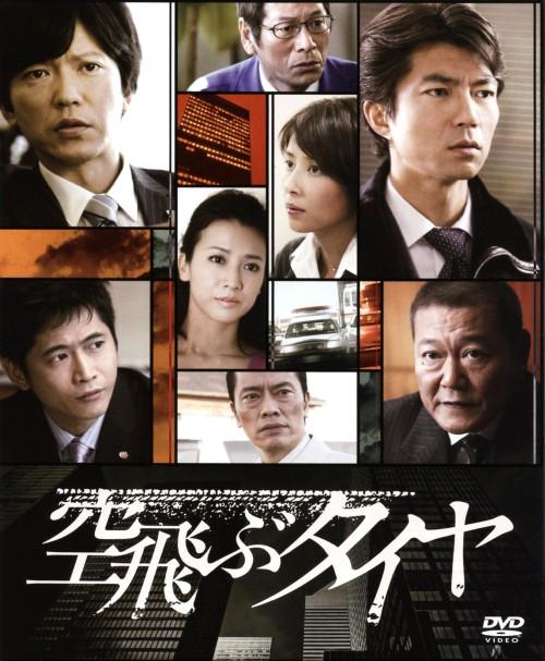 【中古】空飛ぶタイヤ ソフトシェル BOX 【DVD】/仲村トオル