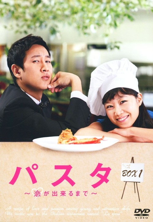 【中古】1.パスタ 〜恋が出来るまで〜 BOX 【DVD】/コン・ヒョジン