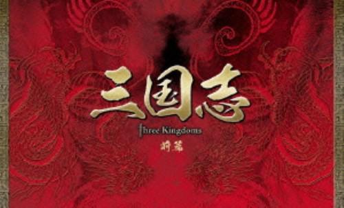 【中古】初限)前.三国志 Three Kingdoms BOX 【DVD】/チェン・ジェンビン