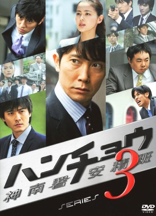 【中古】ハンチョウ 神南署安積班 3rd BOX 【DVD】/佐々木蔵之介
