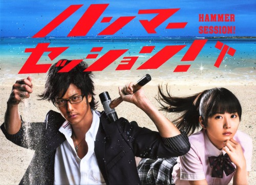 【中古】ハンマーセッション! BOX 【DVD】/速水もこみち