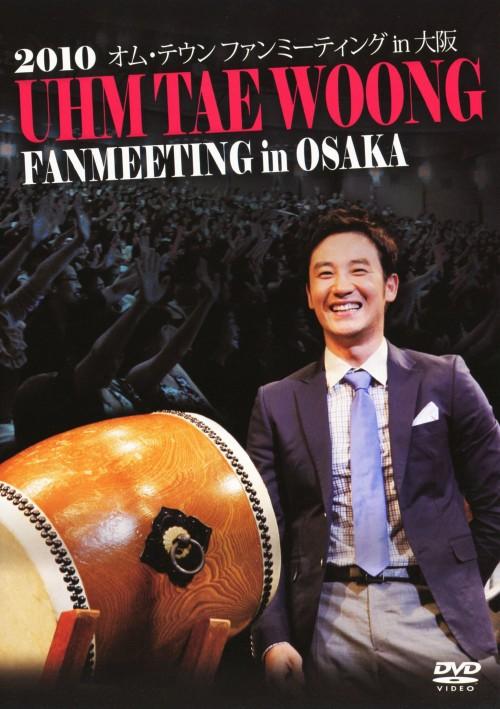 【中古】2010 オム・テウン ファンミーティングin大阪 【DVD】/オム・テウン