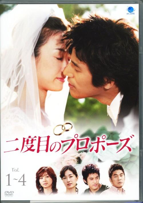 【中古】二度目のプロポーズ コレクターズBOX 【DVD】/オ・ヨンス