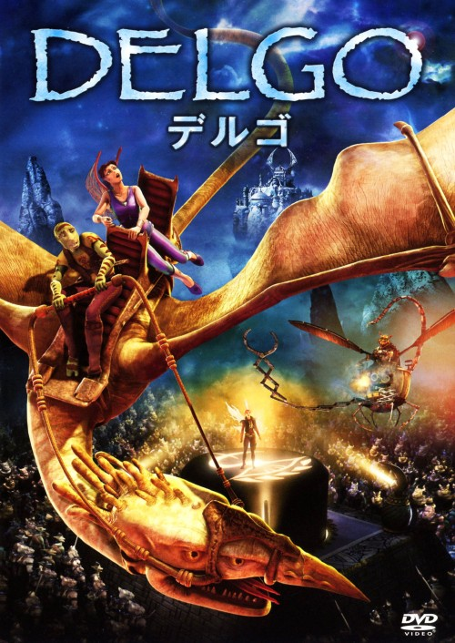【中古】デルゴ 【DVD】/フレディ・プリンゼ・Jr.