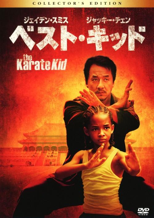 【中古】ベスト・キッド (2010) コレクターズ・ED 【DVD】/ジェイデン・スミス
