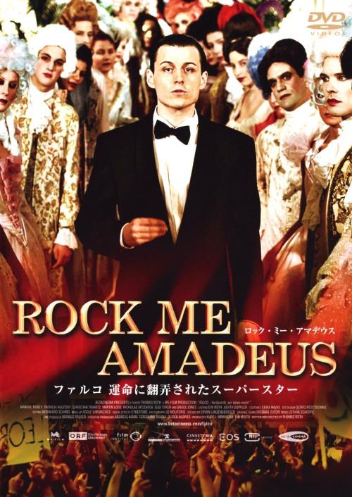 【中古】ROCK ME AMADEUS ファルコ 運命に翻弄された… 【DVD】/マヌエル・ルバイ