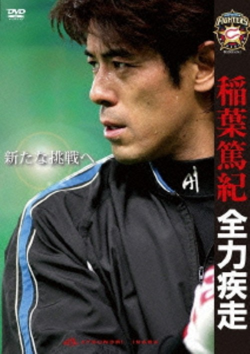 【中古】稲葉篤紀・全力疾走〜新たな挑戦へ〜 【DVD】/稲葉篤紀