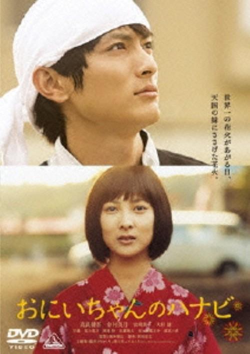 【中古】おにいちゃんのハナビ 【DVD】/高良健吾
