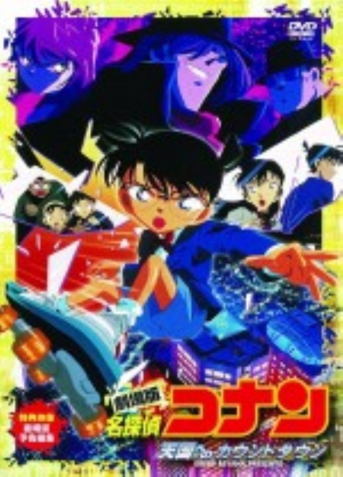 【中古】名探偵コナン 劇場版 天国へのカウントダウン 【DVD】/高山みなみ